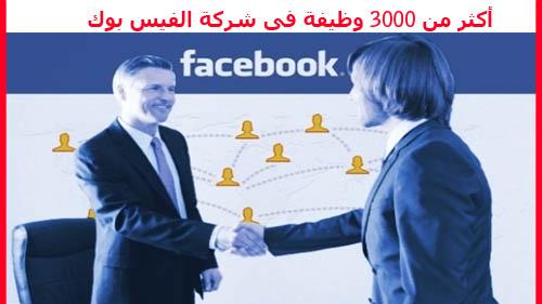 وظائف مميزة فى شركة الفيس بوك (facebook jobs)