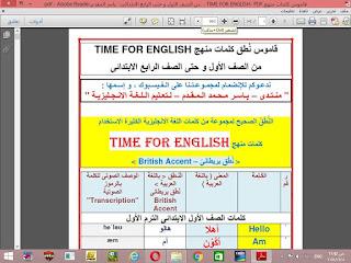 قاموس نُطق كلمات و الحروف الانجليزية والمركبة كاملة مع كيفية النطق بالعربية للمبتدئين