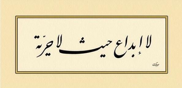 gambar kaligrafi farisi
