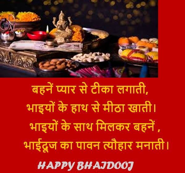 best bhaidooj wishes download, bhaidooj wishes download