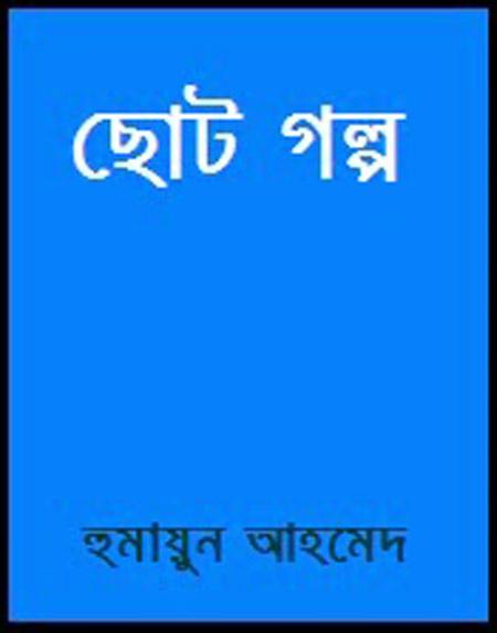 Bangla Story Book Humayun Ahmed
