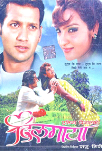 DIL MAYA New Nepali Full Movie  Nikhil Upreti, Arunima Lamsal, Ashok Phuyal