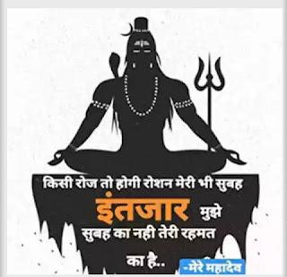 Mahakal-image-with-status-in-hindi