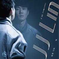 JJ Lin Jun Jie 林俊傑 Mandarin Pinyin Lyrics Bu Wei Shui Er Zuo De Ge 不為誰而作的歌 Song for Nobody Specific www.unitedlyrics.com