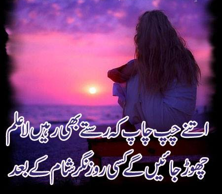 Sad Urdu Poetryghazal Wallpaper Smsquotes Sad Love Poetry