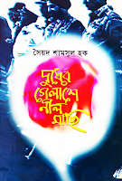 Dudher Galase Nil Machi by Syed Shamsul Haque Free Download
