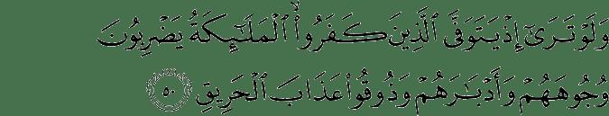 Surat Al Anfal Ayat 50