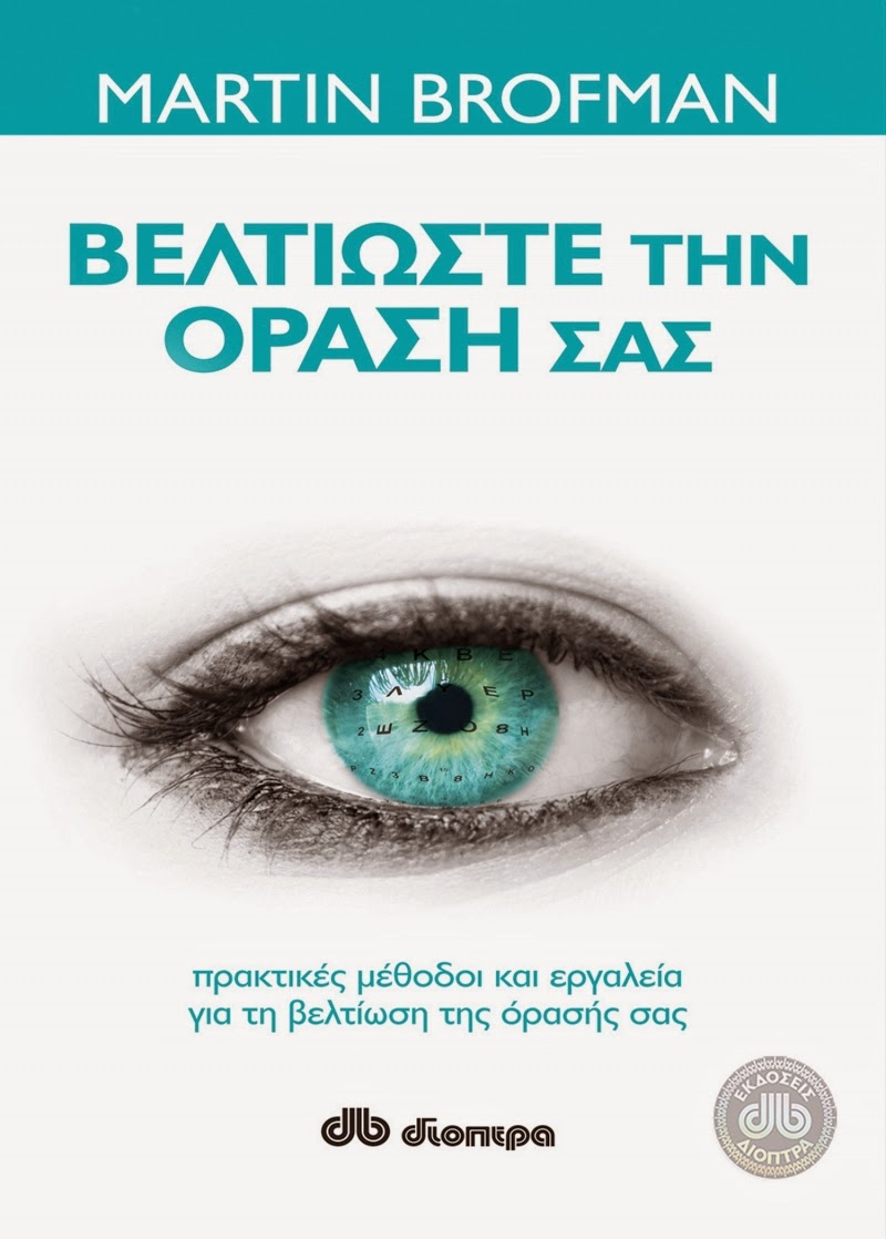 http://www.culture21century.gr/2015/01/martin-brofman-book-review.html