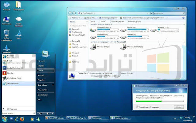 Windows 7 Full Free 2018