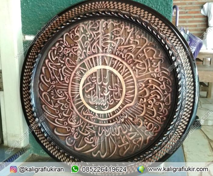 Kaligrafi Ayat Kursi Ukiran Lingkaran Mahoni Pusat Kaligrafi