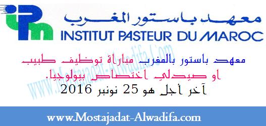 معهد باستور بالمغرب مباراة توظيف طبيب او صيدلي اختصاص بيولوجيا. آخر أجل هو 25 نونبر 2016