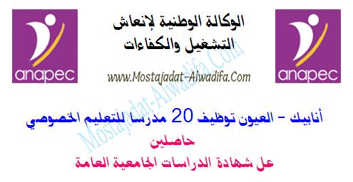 أنابيك - العيون توظيف 20 مدرسا للتعليم الخصوصي حاصلين عل شهادة الدراسات الجامعية العامة