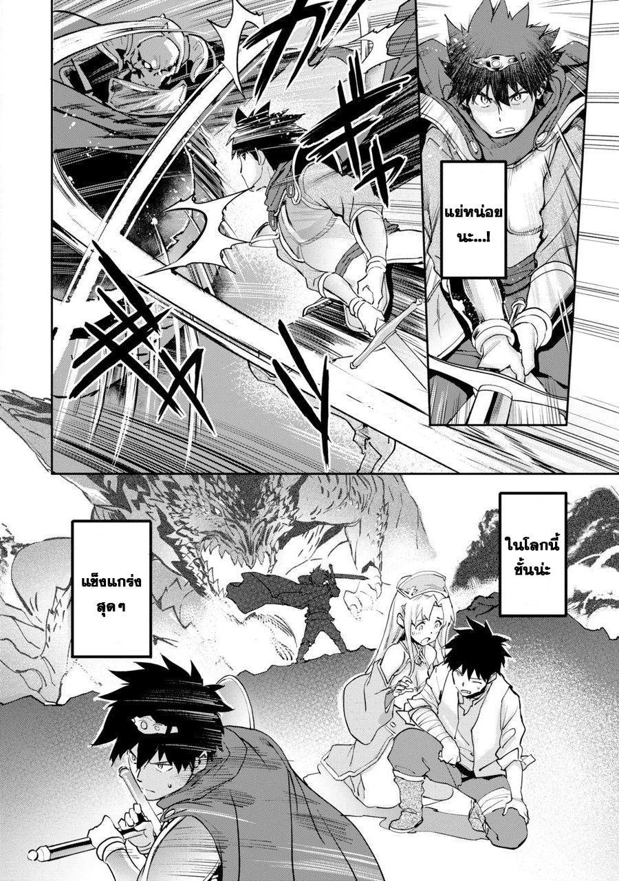 อ่านการ์ตูน Isekai Kaeri no Yuusha ga Gendai Saikyou ตอนที่ 1.1 หน้าที่ 5
