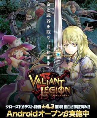 Valiant Legion vpn
