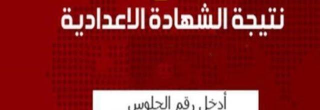 نتيجة الشهادة الاعدادية محافظة الشرقية 2020 بالاسم ورقم الجلوس