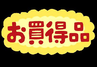 「お買い得品」のイラスト文字