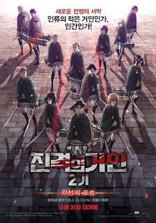 극장판 진격의 거인 2기: 각성의 포효 (2018)