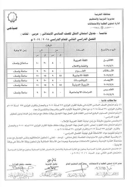"""رسمي ومختوم من الوزير """"جداول امتحانات نهاية العام 2019"""" الترم الثاني لمحافظات مصر 13 6/4/2019 - 5:34 م"""