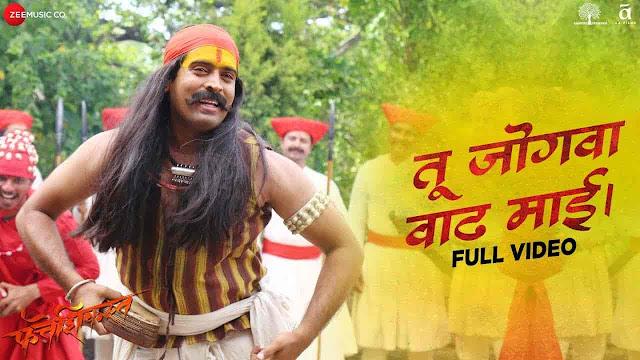 Tu Jogawa Wadh Mai Lyrics - Fatteshikast | Adarsh Shinde