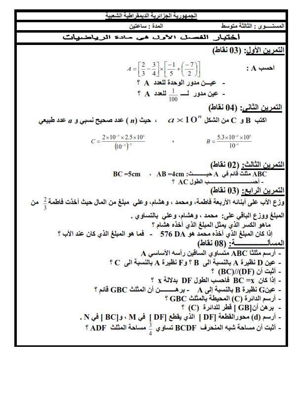 الاختبار الأول الرياضيات للسنة الثالثة متوسط