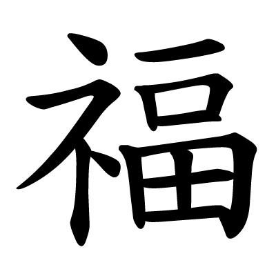 Chinesisch GlГјck