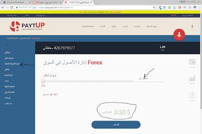 الموقع العملاق paytup للاستثمار وربح a.PNG