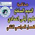 تحميل مذكرة   النجم الساطع للصف الأول الإعدادي الفصل الدراسي الثاني مستر / أحمد حمدي أفضل ملزمة لشرح منهج