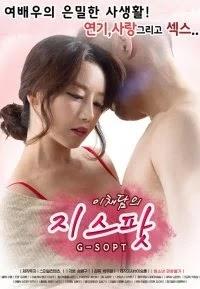 Lee Chae Dam's G Spot (2017) [เกาหลี18+]
