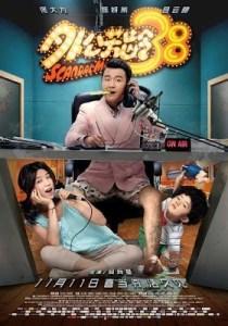 Download Film Scandal Maker (2016) WEBDL Subtitle Indonesia
