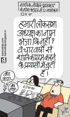 meera kumar cartoon, meira kumar cartoon, loksabha, parliament, indian political cartoon, Nobel Award