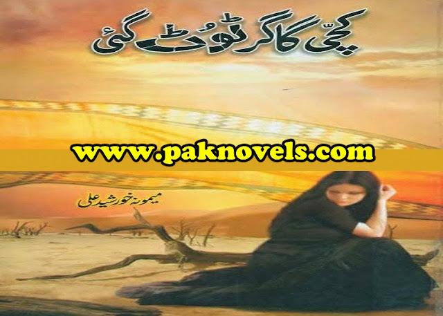Memona Khursheed Ali