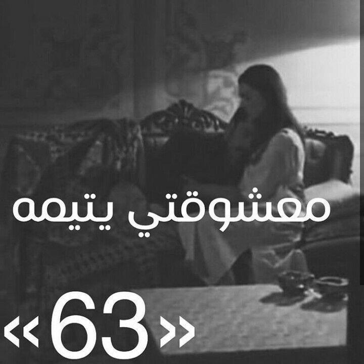 تحميل رواية انا شهيرة pdf
