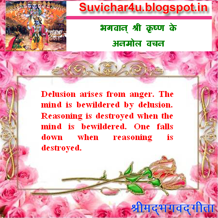 Delusion arises from anger. shri krishna quotes in english