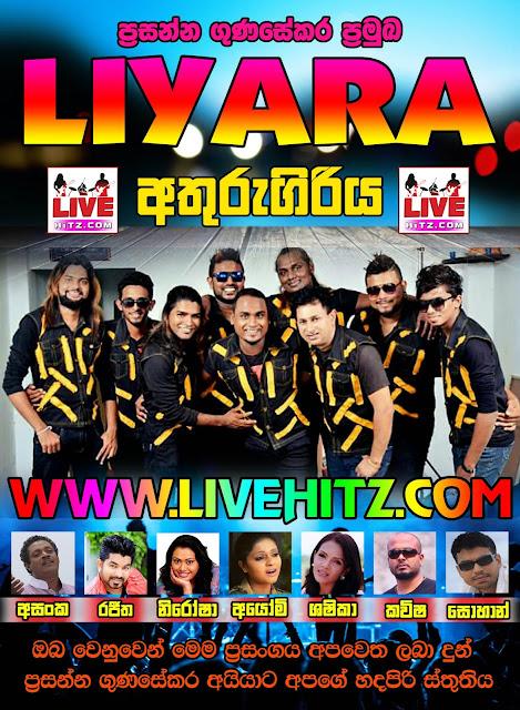 LIYARA LIVE IN ATHURUGIRIYA 2017