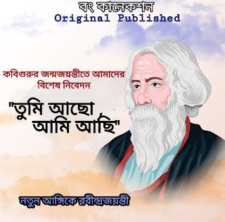 Rabindranath  - তুমি আছো আমি আছি - rabindra jayanti Special Golpo - Bengali Story