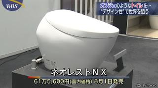 ネオレスト NX TOTO トイレ 卵型 丸い オシャレ