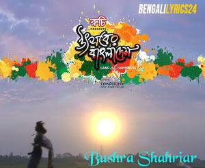 Utshober Bangladesh - Bushra Shahriar,  Mashrafe Mortaza