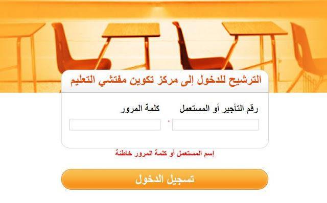موقع ملء مطبوع الترشيح لولوج مركز تكوين مفتشي التعليم ألكترونيا http://cfie.men.gov.ma