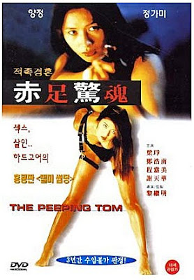 The Peeping Tom 1996 UNRATED Dual Audio DVDRip 480p 300mb