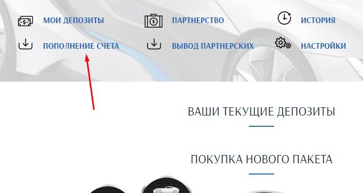 Регистрация в Baodin Auto 3