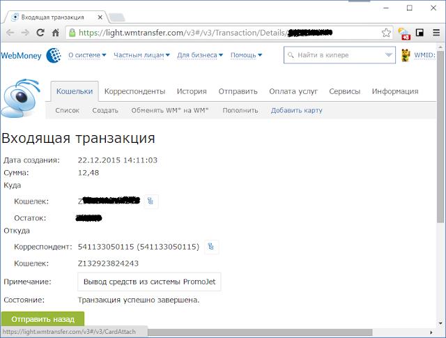 PromoJet - выплата на WebMoney от 22.12.2015 года (доллар)