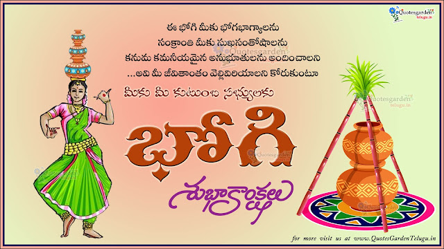 bhogi wishes - bhogi images hd - bhogi messages telugu