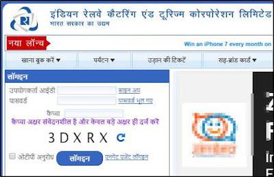 IRCTC Hindi