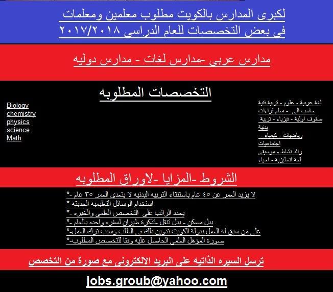 """لكبرى المدارس بالكويت """" معلمين ومعلمات لجميع التخصصات لمدارس عربى ولغات ودولية """" برواتب مغرية وبدلات - التقديم الكترونى"""