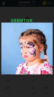 на лице девочки нарисована бабочка и завитки