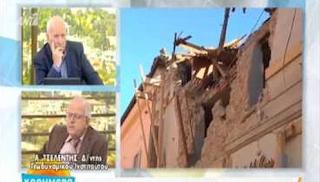 Αποτέλεσμα εικόνας για Περιμένουμε μεγάλο σεισμό
