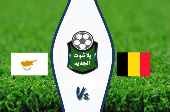 نتيجة مباراة بلجيكا وقبرص بتاريخ 19-11-2019 التصفيات المؤهلة ليورو 2020