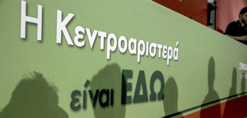 Που ψηφίζουν σε όλη την Θεσσαλία την Κυριακή για το νέο φορέα της Κεντροαριστεράς (ΛΙΣΤΑ)
