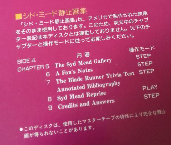 Blade Runner Japanese laserdisc