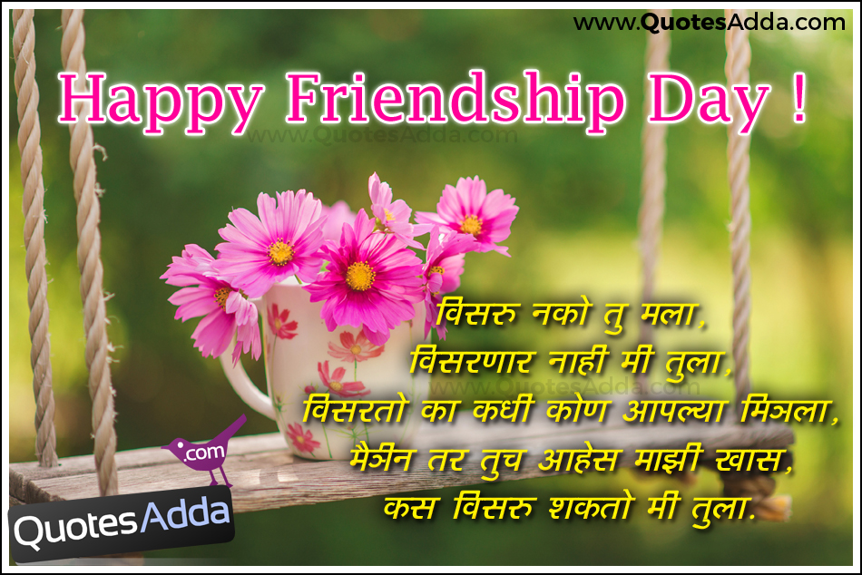 Best Happy Friendship Day Quotes 2016 Hindi English Marathi